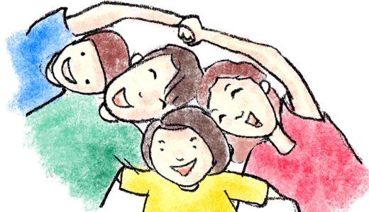 青天の霹靂から学ぶ、家族ワンチームのすすめ 実践編