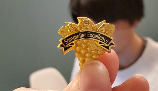 ソムリエ・エクセレンスに独学で合格した夫。勉強方法を教えます。