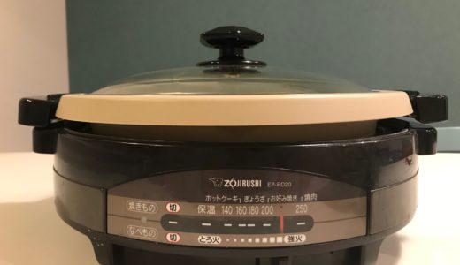 【時短家電、共働き家庭におすすめ】我が家の卓上電気鍋、象印『あじまる』の凄さ、伝えます。
