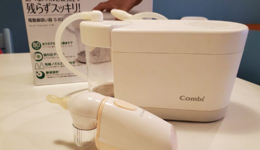 【こどもの鼻水に鼻吸い器は必要か!?】買うタイミングは?いつまで使える?効果は?―リアルレポートします。