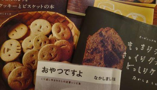 「なかしましほ」さんレシピのお菓子。12年作り続けてる私の話。