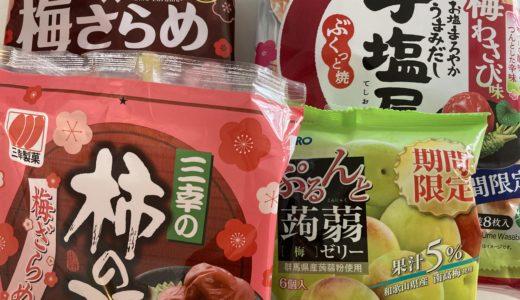 梅味のお菓子・おつまみ、おすすめ5選。