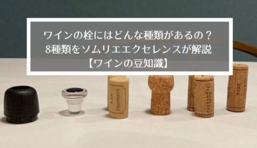 ワインの栓にはどんな種類があるの?8種類の栓をソムリエエクセレンスが解説【ワインの豆知識】