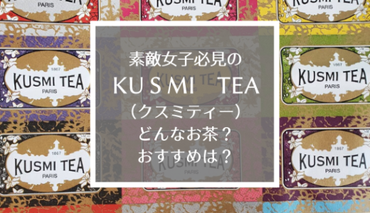 素敵女子・素敵男子必見のクスミティー(KUSUMI TEA)ってどんなお茶?おすすめは?