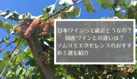 日本ワインって最近どうなの?国産ワインとの違いは?ソムリエエクセレンスおすすめ5選も紹介