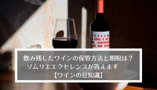 飲み残したワインの保管方法と期限は?ソムリエエクセレンスが答えます【ワインの豆知識】
