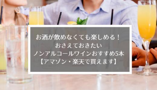 お酒が飲めなくても楽しめる!おさえておきたいノンアルコールワインおすすめ5本!【アマゾン・楽天で買えます】