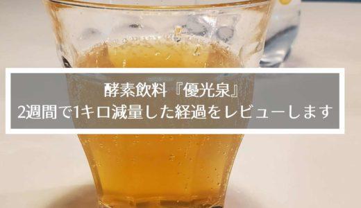 【体験談】優光泉でファスティングは1週間より2週間が効果的!