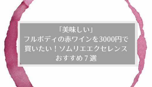 「美味しい」フルボディの赤ワインを3000円で買いたい!ソムリエエクセレンスおすすめ7選