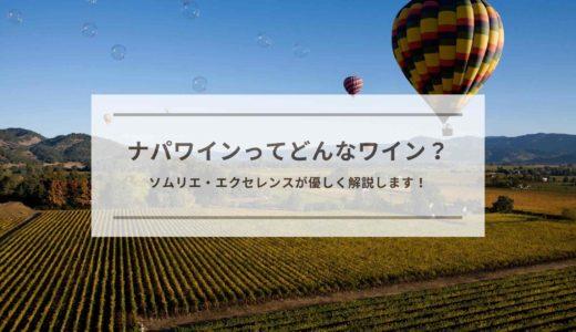 ナパワインって、どんなワイン?ソムリエ・エクセレンスが優しく解説!