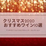クリスマス2020におすすめワイン10選|ソムリエエクセレンス・セレクション