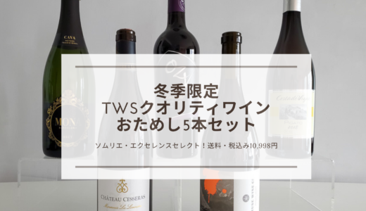 ソムリエエクセレンスセレクトワイン5本『冬季限定TWSワインおためしセット』は【送料無料選択可能】で税込み10998円!※終了しました。ありがとうございました。
