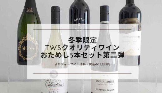 送料無料TWSワイン5本おためしセット第二弾はよりディープにワインを楽しむセット